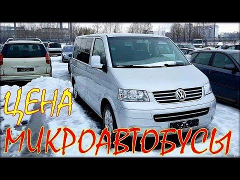 Микроавтобусы цена. Авто из Литвы 02.2019 - Ржачные видео приколы