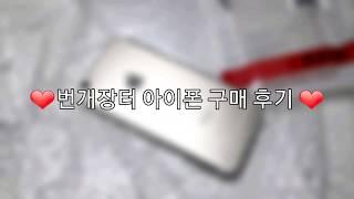 번개장터 아이폰 구매 후기뤼요중고나라/중고폰/아이폰 6…