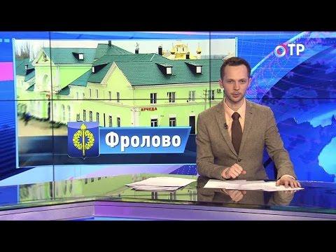 Малые города России: Фролово - город нефтяников