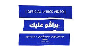 كلمات أغنية براڤو عليك | (official lyrics video)
