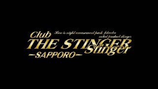 Club the Stinger-sapporo- 主要キャスト一覧です。 代表取締役 華月太...