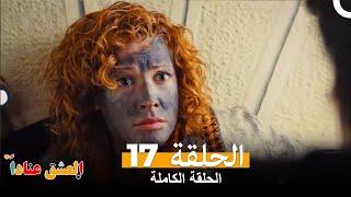 (العشق عناداً الحلقة 17 كاملة ( الإصدار المطول Inadına Aşk