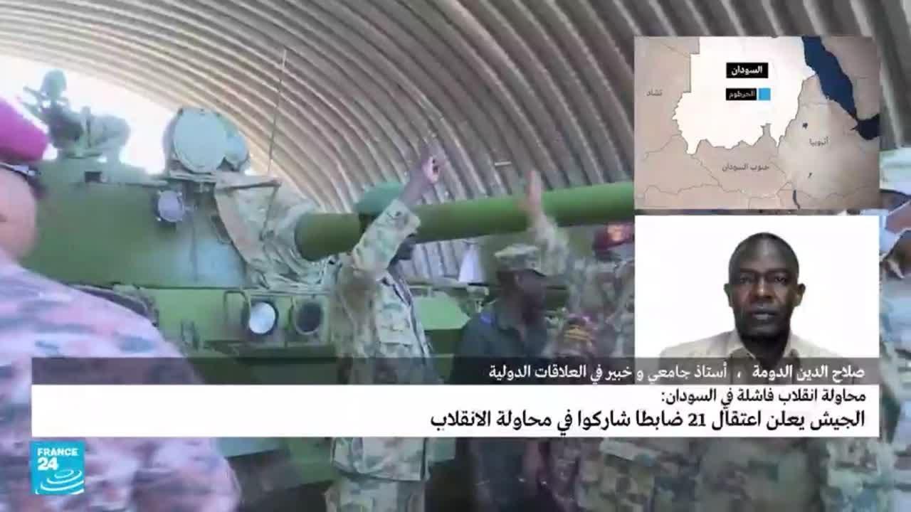 بعد اعتقال الجيش السوداني لعدد من الضباط والجنود.. من الجهة التي تقف وراء الانقلاب؟  - 11:56-2021 / 9 / 22