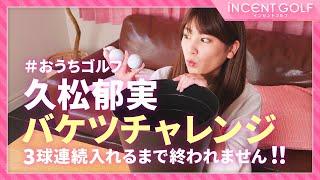 久松郁実がお家でできるアプローチ練習をご紹介! なんと使うのは、タオルや化バケツ!?家にあるもので簡単にできる練習なので、ぜひチェックしてみてください!