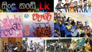 Sri Lankan Papare (((Sindukade.Lk)))