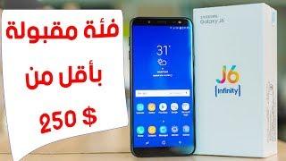 مراجعة سامسونج جي 6 2018 ! Galaxy j6 2018 review