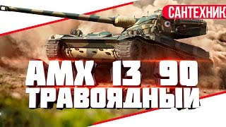 13-90 Гайд (обзор) World of Tanks(wot)