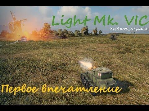 Light Mk. VIC - первое впечатление
