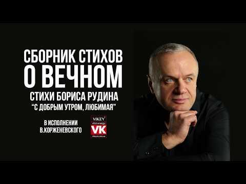 """Стихи о любви. """"С добрым утром, любимая...""""  Бориса Рудина, в исполнении Виктора Корженевского"""