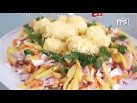 Салат Орлиное гнездо с картофелем фри и ветчиной