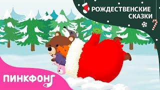 Варежка | Рождественские Сказки | Пинкфонг Песни для Детей
