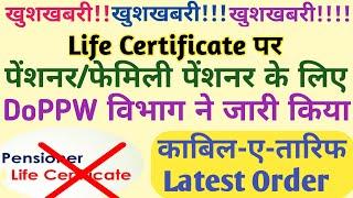 वाह! पेंशनभोगियो के लिए DoPPW का काबिल-ए-तारिफ तोहफा, Life Certificate पर बड़ा निर्णय Pensioners