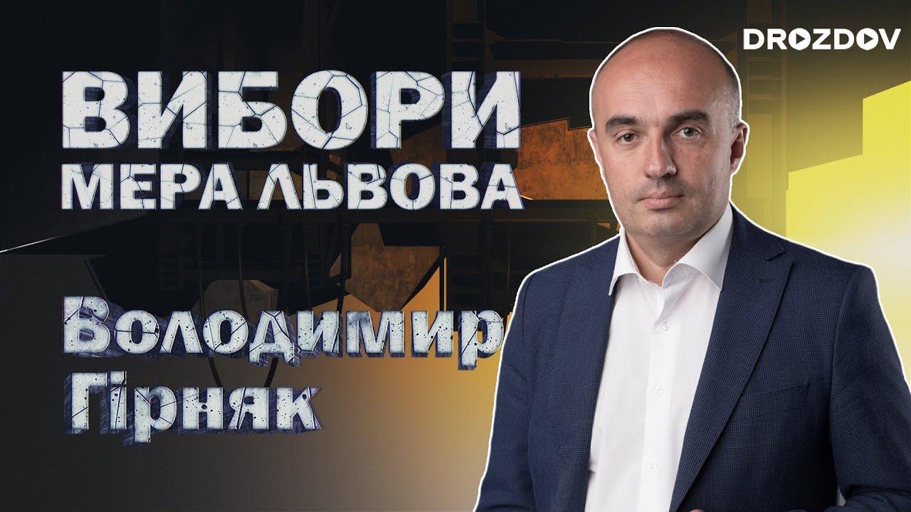 Вибори мера Львова: Володимир Гірняк - YouTube