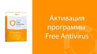 Активация программы Free Antivirus