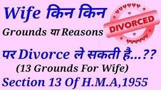 पत्नी के लिए तलाक लेने के आधार या कारण क्या है 45 Grounds or Reasons of Divorce For Wife