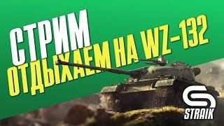 ЗДАРОВА, WZ-132 ЛУЧШИЙ ЛТ - 8?.