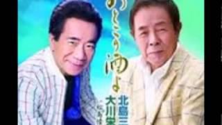 おとこの酒よ【北島三郎&大川栄策】cover上野すすむ&小川栄策