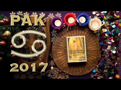 гороскопы на 2017 год -