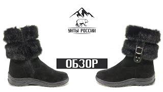 Унты России унты женские натуральные короткие черные с замком литая подошва код 40059