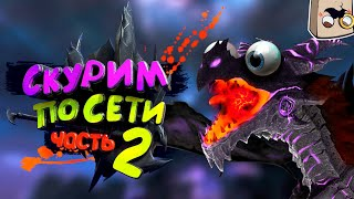 TES V: Skyrim #2 : Кооп по Сети! | Приколы в Скайриме, Моды