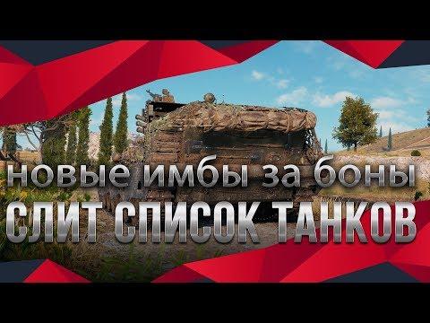 УРА СЛИТ СПИСОК ТАНКОВ ЗА БОНЫ В WOT 2020 ЭТО БОМБА! ИМБЫ ЗА БОНЫ! ТАНКИ ЗА БОНЫ ВОТ World Of Tanks