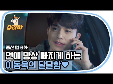 [D라마] (ENG/SPA/IND) A Cringy Phone Call With Dongwook Makes Me Smile | #BubbleGum 151110 EP6 #14