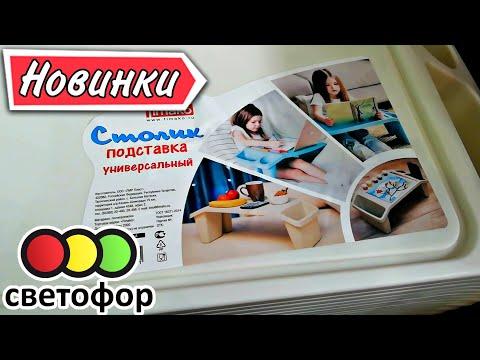 Светофор Интересные НОВИНКИ Не удержалась и купила Обзор и ПОКУПКИ