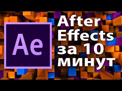 Урок After Effects для начинающих. Введение за 10 минут AEplug 127