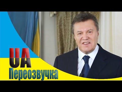 😂Привітання з Новим Роком від Президентів Переозвучка 🇺🇦 18+