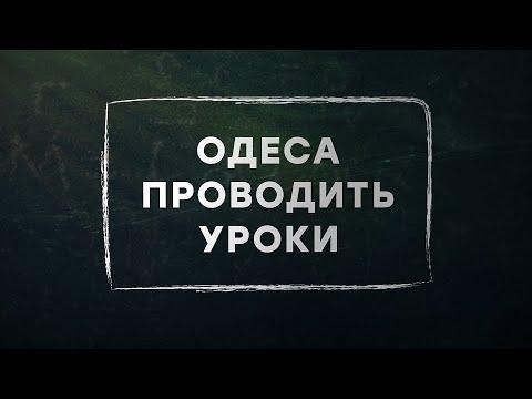 Медіа-Інформ / Медиа-Информ: Одеса проводить уроки. Урок 10. Біологія