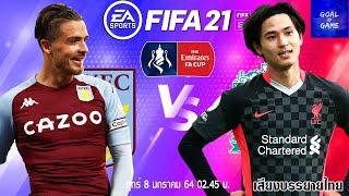 FIFA21 : แอสตัน วิลล่า v ลิเวอร์พูล สิงห์ผงาดปะทะหงส์แดงเอฟเอคัพรอบ 3