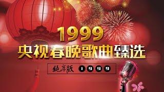 央视春晚歌曲臻选纯享版·1999 | CCTV春晚