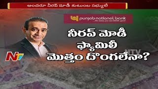 PNB Fraud: ED Files Charge Sheet Against  Nirav Modi and 24 Others || NTV