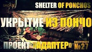 Уроки выживания - Укрытие из пончо. Survival training - Shelter of ponchos