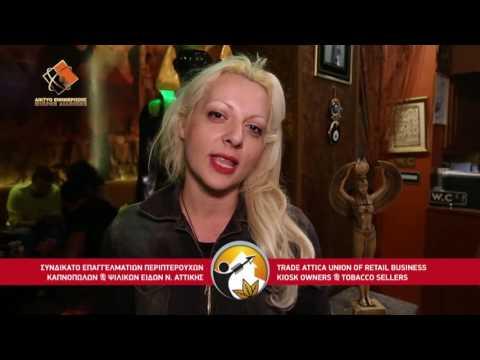 SPEKAMILA TV: Ο ΝΑΡΓΙΛΕΣ ΣΤΗΝ ΕΛΛΑΔΑ