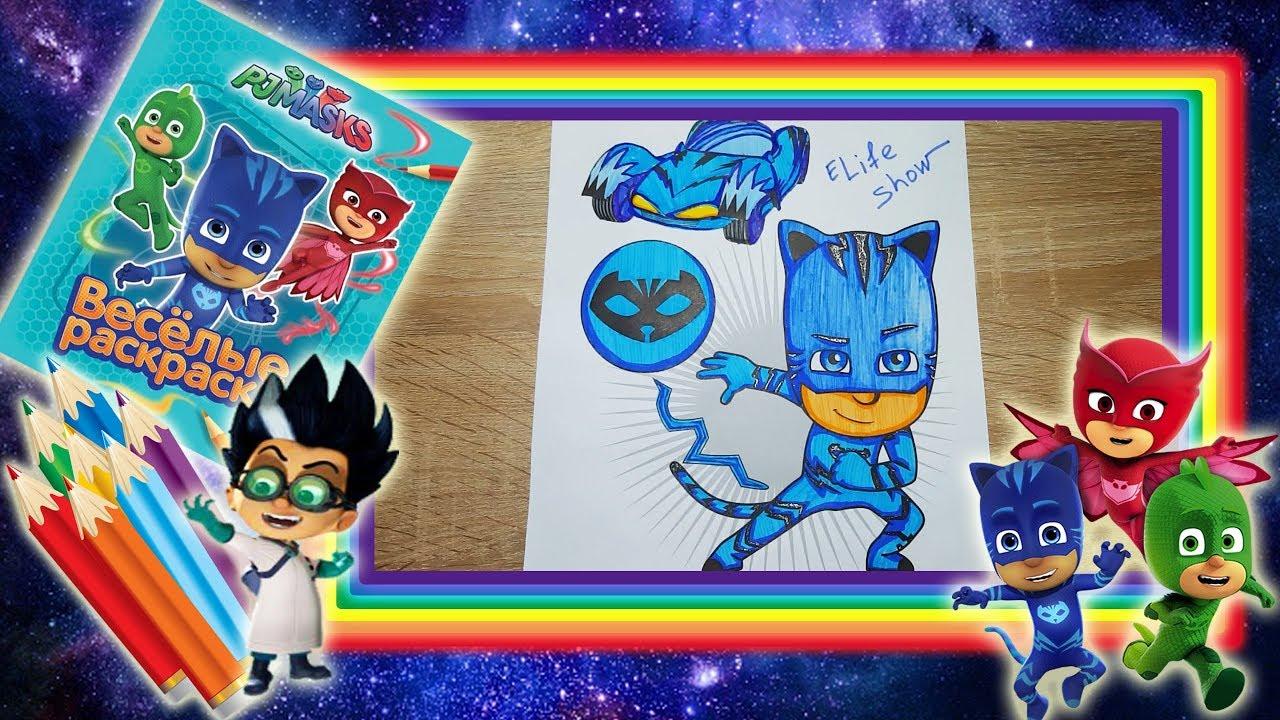 Раскраска Герои в масках Кэтбой - YouTube