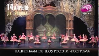 """Национальное шоу России """"Кострома"""""""