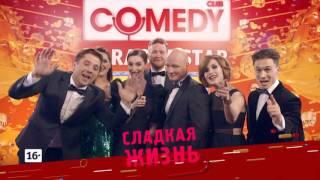 Комеди Клаб -  Karaoke star