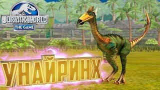 ВЫВОДИМ УНАЙРИНХА - Jurassic World The Game #50
