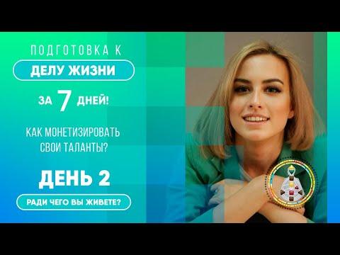 «Подготовка к Делу Жизни». День 2 / Май 2020