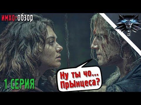 Ведьмак - ИМХО-обзор - 1 серия