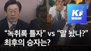"""""""이재명 녹취록 틀자!"""" vs """"어이 말 놨나?""""…최후의 승자는? / KBS뉴스(News)"""
