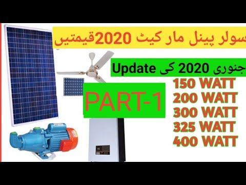 Solar Panel Price In Pakistan 2020 Part 1 Solar System Price Solar Price In Pakistan Radiotech Youtube