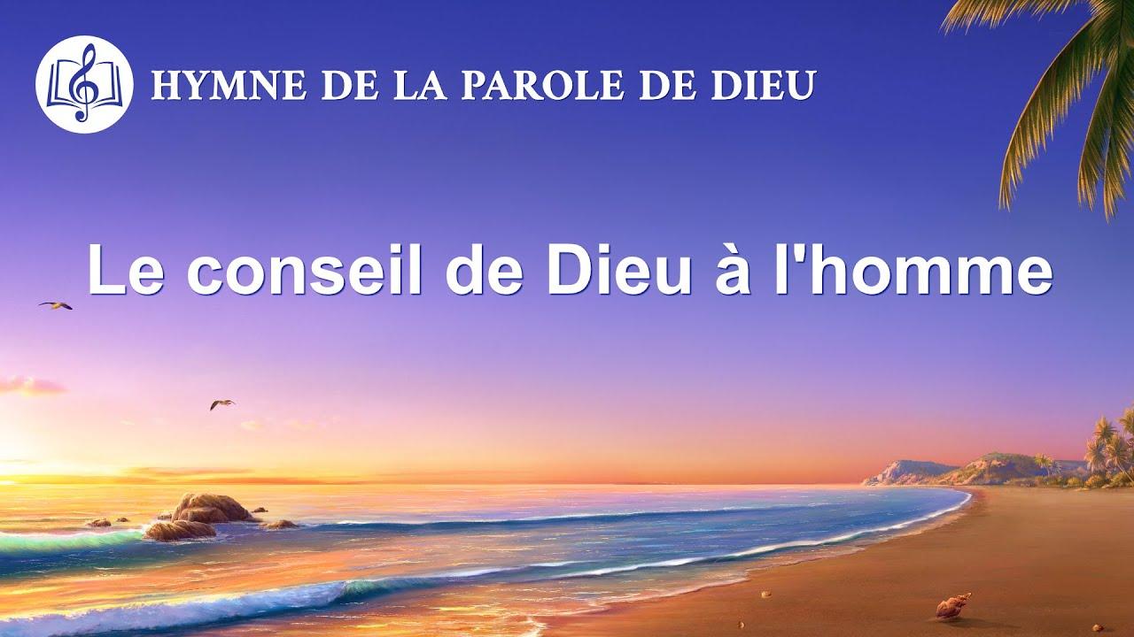 Musique chrétienne en français « Le conseil de Dieu à l'homme »
