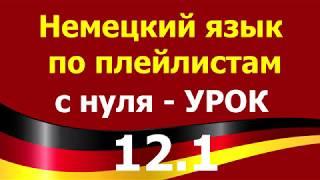 Немецкий язык  по плейлистам  с нуля. Урок 12.1