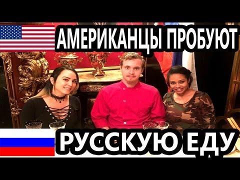 Американцы Пробуют Русскую