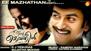 Ee Mazhathan (Duet) | Ennu Ninte Moideen | K J Yesudas | Sujatha Mohan