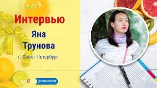 Яна Трунова - интервью