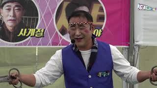봉필이 단장,대전 아줌마 축제 2018.10.13 본무대팀과 한마당