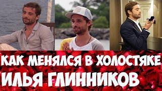 Как менялся Илья Глинников на проекте Холостяк 5 сезон тнт